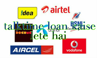 talktime or data loan kaise lete hai Airtel, Vodafone, Idea, Videocon, BSNL, Reliance, tata docomo, Uninor, Aircel me