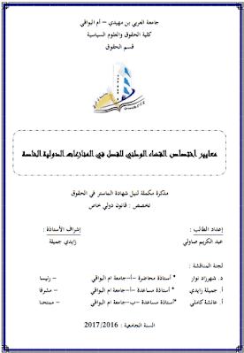 مذكرة ماستر: معايير اختصاص القضاء الوطني للفصل في المنازعات الدولية الخاصة PDF