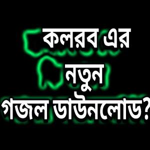 Kalarab Er Notun Gojol Download (কলরব এর নতুন গজল ডাউনলোড) কলরবের গান