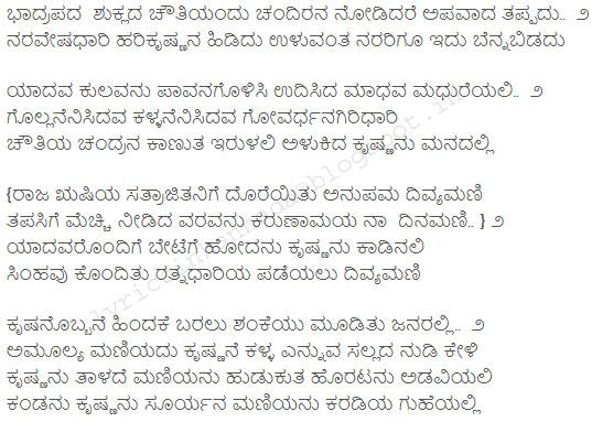 Bhadrapada shuklada chowtiyandu song lyrics in Kannada