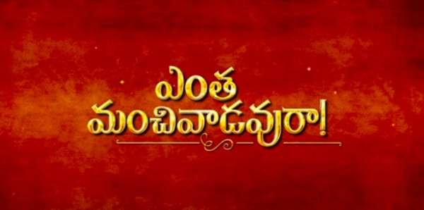 Entha Manchivaadavuraa Movie Download Full Leaked by Tamilrockers