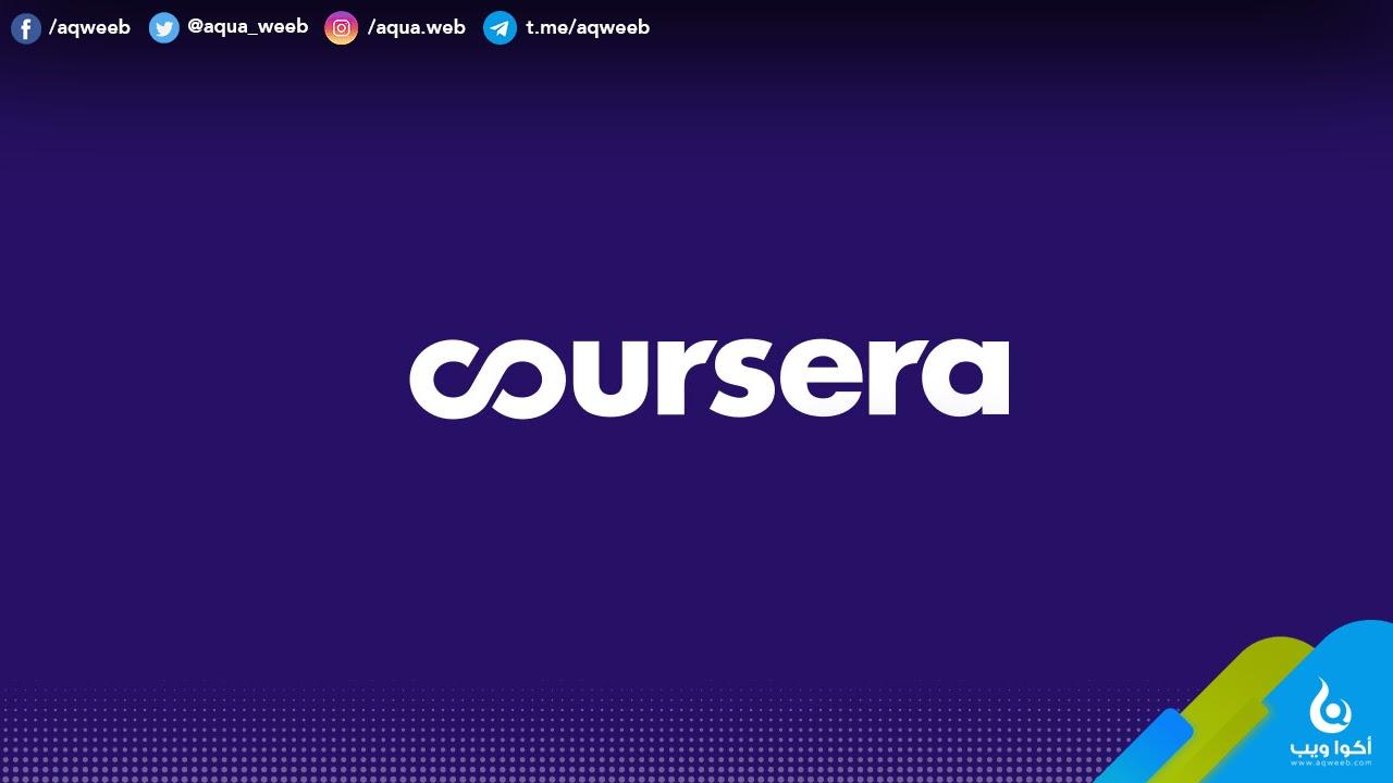 خدمة Coursera Plus للحصول على أزيد من 3000 كورس مع شهادات مهنية احترافية