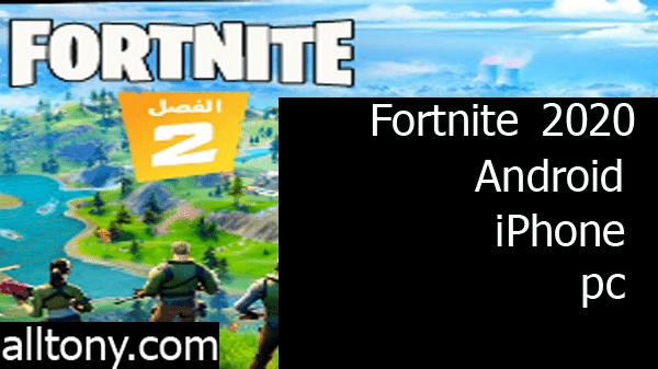 متطلبات تشغيل لعبة فورتنايت Fortnite 2020 على أجهزة الأندرويد والأيفون والكمبيوتر النسخة الاصلية