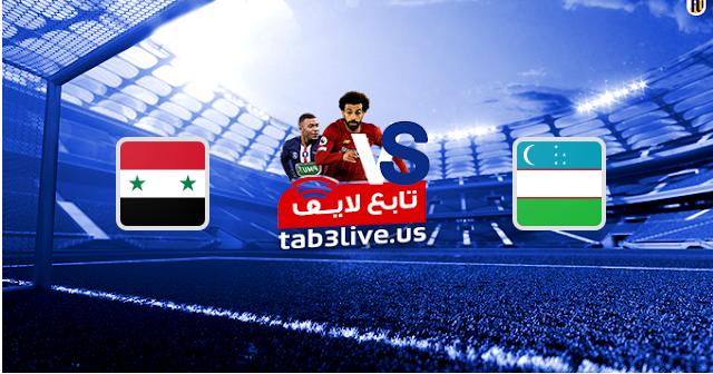 مشاهدة مباراة سوريا وأوزبكستان بث مباشر اليوم 2020/11/12 مباراة ودية