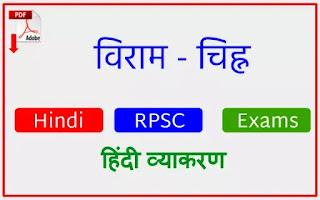 Viram Chinh Hindi Grammar