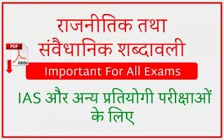 राजनीतिक तथा संवैधानिक शब्दावली For IAS & Other Exams