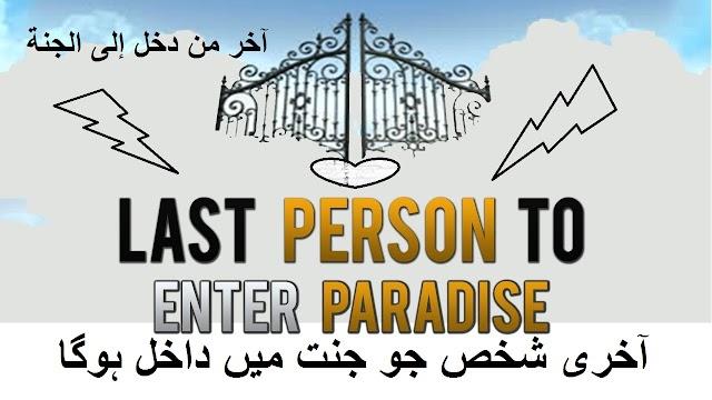 The Last Person who Enter to Jannah / آخر من دخل إلى الجنة