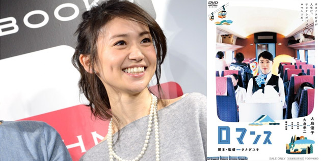 http://akb48-daily.blogspot.hk/2016/02/oshima-yuko-participated-romance-blu.html#.VrQbX7J951s