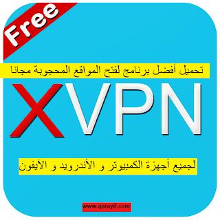 تحميل أفضل برنامج vpn للكمبيوتر و الأيفون و الأندرويد لفتح الموقع المحجوبة مجانا xvpn