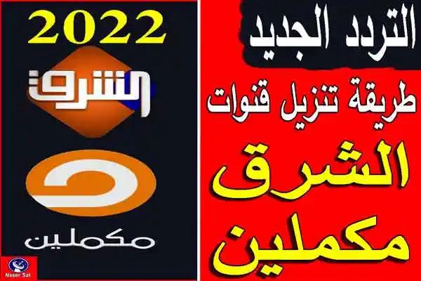 تردد قناة الشرق ومكملين 2022 الجديد وطريقة تنزيل القنوات علي نايل سات