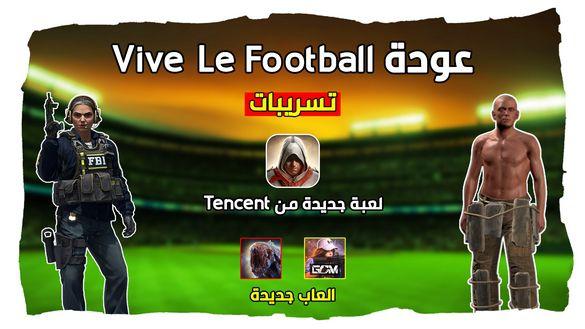 عودة Vive Le Football !! مفاجأة شركة Tencent و العاب جديدة | اخبار الجوال