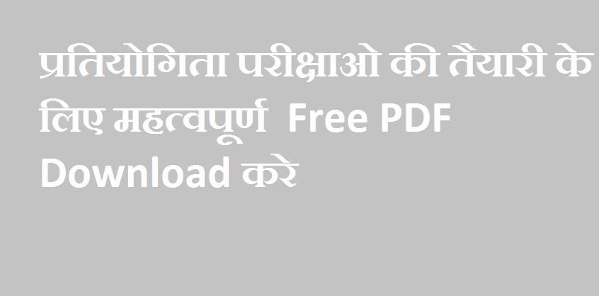 History of India PDF in Hindi