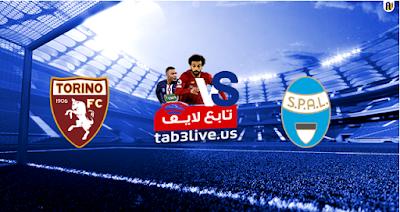مشاهدة مباراة تورينو وسبال بث مباشر بتاريخ 26-07-2020 الدوري الايطالي