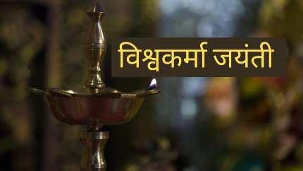 Vishwakarma Jayanti क्यों मनाई जाती है