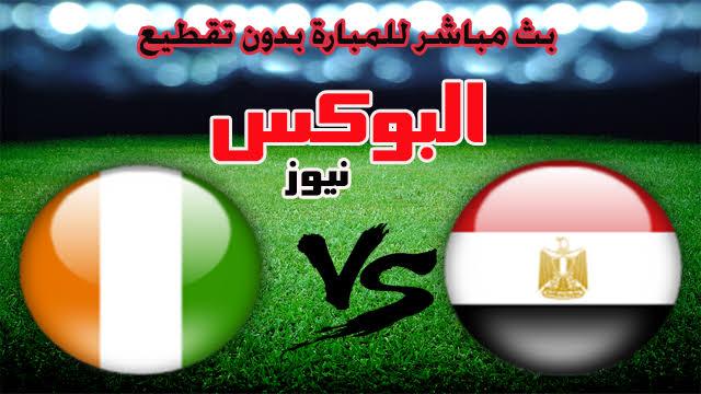 موعد مباراة مصر وساحل العاج بث مباشر بتاريخ 22-11-2019 بطولة أفريقيا تحت 23 سنة