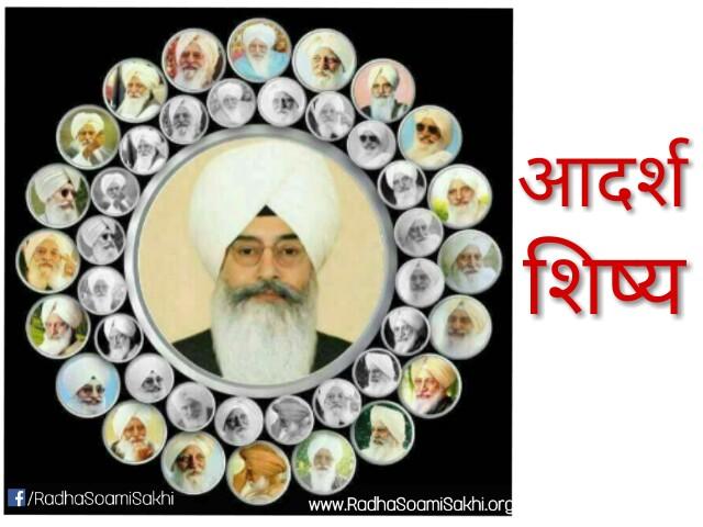 आदर्श शिष्य। Adarsh Shishya। Radha soami sakhi