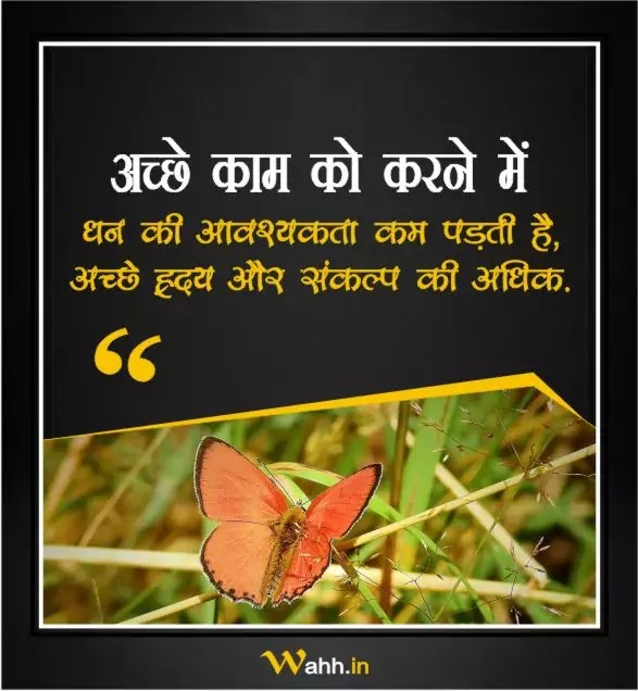 Motivational-Thought-In-Hindi