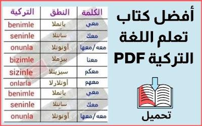 تحميل كتاب تعلم اللغة التركية pdf