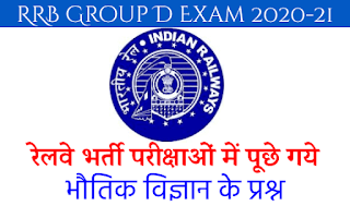 RRB Group D Physics Previous Years Questions In Hindi