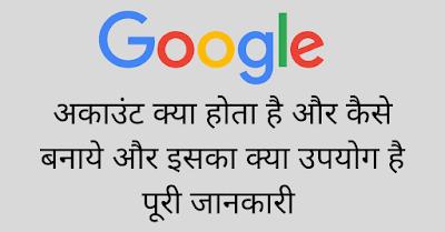 गूगल अकाउंट क्या होता है कैसे बनाये पूरी जानकारी