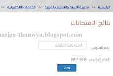 نتيجة الشهادة الاعدادية محافظة الغربية 2019 برقم الجلوس التيرم الاول بالاسم نتيجة الصف الثالث الاعدادى التيرم الثانى نهاية العام gharbeya