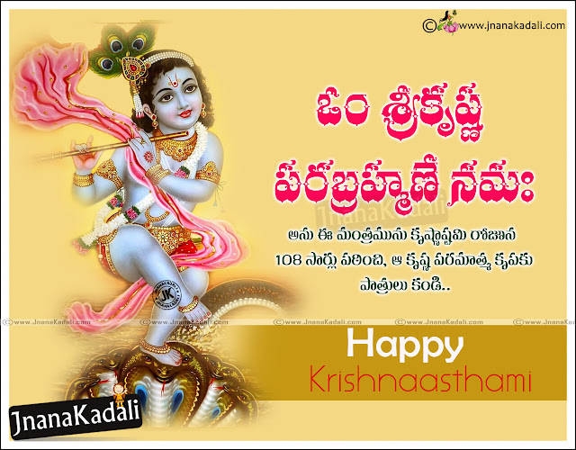 Here is a Sri Krishna Janmashtami mantram Greetings in telugu, Krishnaashtami mantram greetings in telugu, Telugu Language Krishnastami Wishes with Nice mantram images online, famous Krishnastami Wallpapers with mantram Telugu Language, Telugu Krishnastami Greetings for Friends with mantram, Janmastami Quotations mantram Images in Telugu, Popular Telugu Language Krishnastami Wallpapers,Happy Krishna Janmashtami in Telugu Quotes, Wishes, SMS, Messages, Greetings, Krishnashtami Greetings in telugu, Krishnashtami poems in telugu, Krishnashtami HD wallpapers in telugu, Krishnashtami Quotes in telugu, Krishnashtami sms in telugu, Krishnashtami messages in telugu, Krishnashtami Whatsapp status in telugu, Best Krishnashtami Greetings in telugu, Best Krishnashtami poems in telugu,Best Krishnashtami HD wallpapers in telugu, Best Krishnashtami Quotes in telugu, Best Krishnashtami sms in telugu, Best Krishnashtami messages in telugu,Best Krishnashtami Whatsapp status in telugu, Best Krishna Jayanthi Greetings in telugu, Best Krishna Jayanthi HD wallpapers in telugu, Best Krishna Jayanthi Quotes in telugu