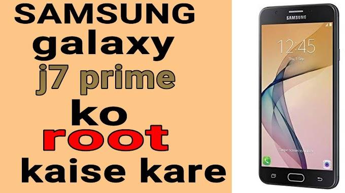 Samsung galaxy j7 prime को कैसे root करे | 100% working