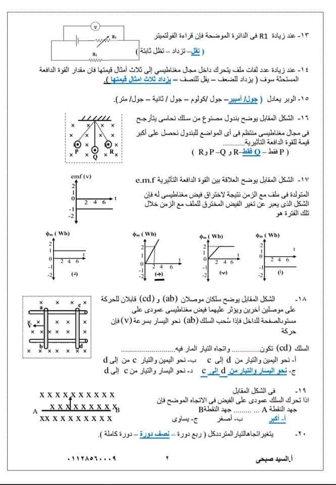 تجميع أقوى مراجعات الفيزياء للثانوية العامة 2