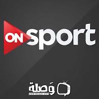 قناة on sport hd بث مباشر