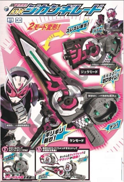 1st Quarter Kamen Rider ZI-O Official Toy Catalogue Scans!