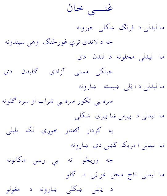 Pashto Adabi Panra: Poetry, Pashto Poem, Ghani Khan
