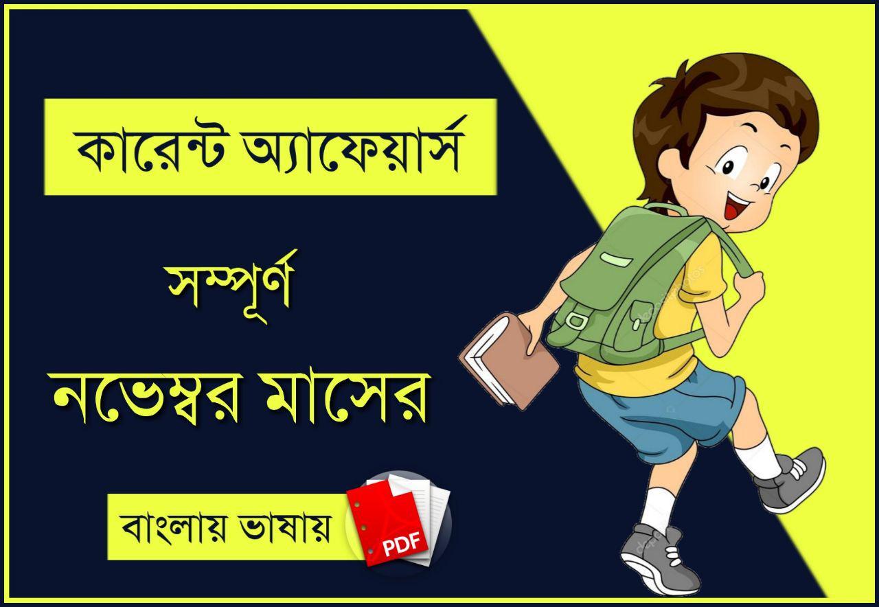 November 2019 Full Month Current Affairs In Bengali PDF - ২০১৯ সালের নভেম্বর মাসের কারেন্ট অ্যাফেয়ার্স PDF