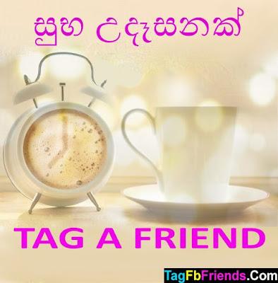 Good morning in Sinhala language