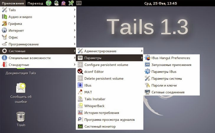 Tails 1.3 Released, Introduces 'Electrum Bitcoin Wallet'