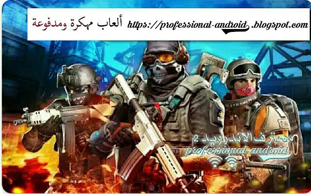 تحميل لعبة الأكشن والقتال فرونت لاين كوماندو Frontline Commando 2 آخر إصدار للأندرويد.