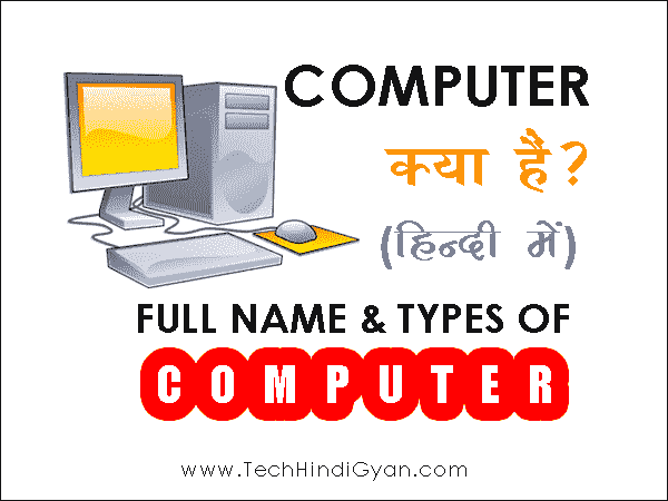 computer kya hai parts of computer and full name of computer