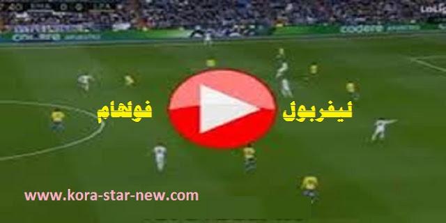 ليفربول ضد فولهام مباشر الدوري الانجليزي