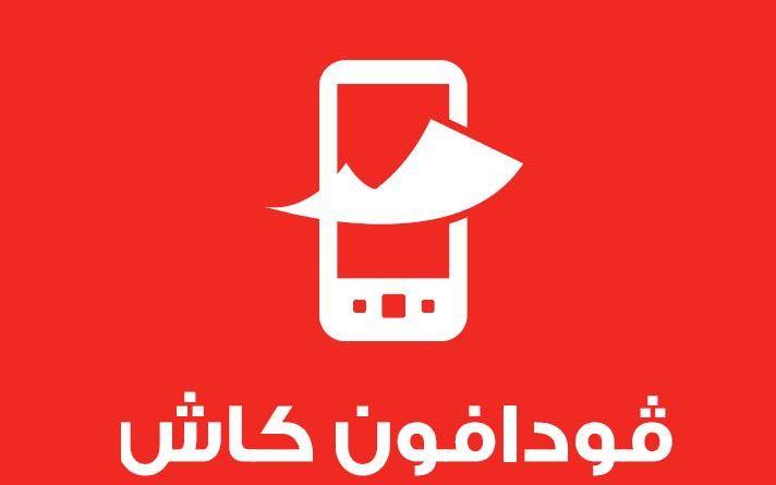 خدمة تحويل الأموال باستخدام فودافون كاش