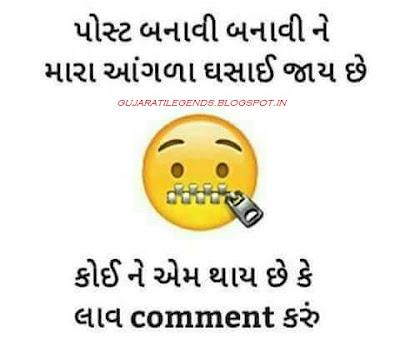 Gujarati Funny WhatsApp Status