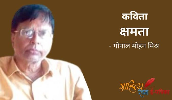क्षमता - कविता - गोपाल मोहन मिश्र