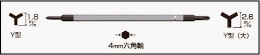 ANEX No.3607 特殊精密差替ドライバーY型のビット部は大と小が一緒になった優れもの、Y型精密ドライバーを買うならお勧めですね。