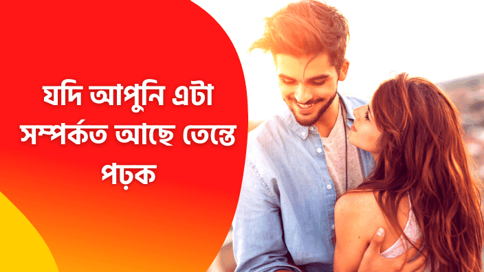 Assamese Relationship status | Status in Assamese