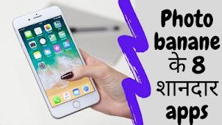 Photo banane wala apps, photo editing apps