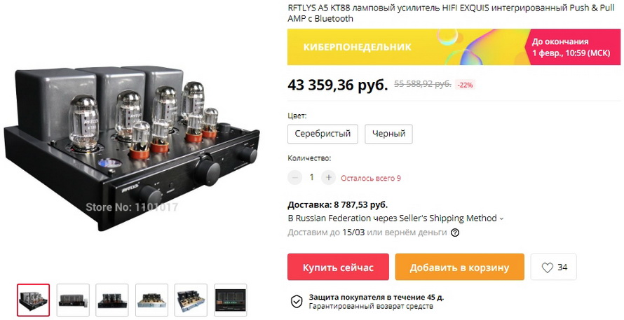 RFTLYS A5 KT88 ламповый усилитель HIFI EXQUIS интегрированный Push & Pull AMP с Bluetooth