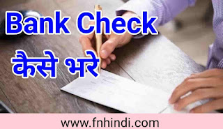 Bank Check Kaise Bhare