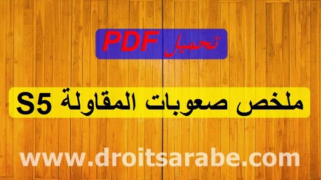تحميل PDF : ملخص صعوبات المقاولة السداسي الخامس S5