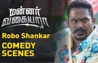 Mannar Vagaiyara – Robo Shankar Comedy Scenes   Vemal   Anandhi   Prabhu   Chandini Tamilarasan