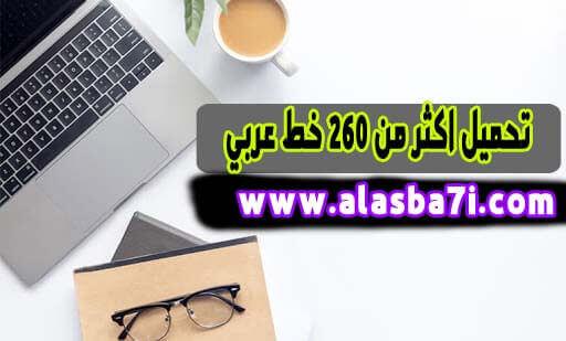تحميل خطوط عربية Picsart 2020