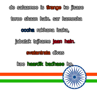 indian independence day 2020