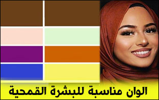 الألوان التي تناسب البشرة القمحية